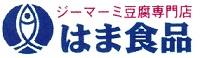 ジーマーミ豆腐専門店「はま食品」